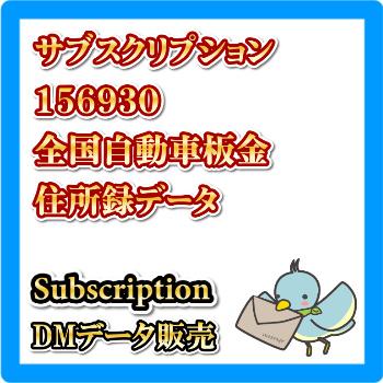 156930