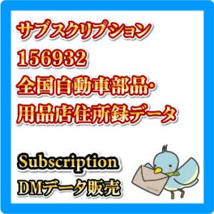 156932