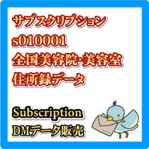 s010001