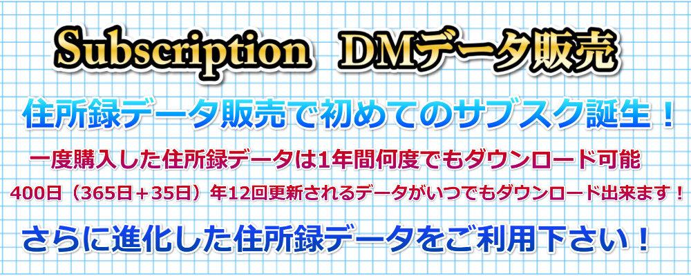 サブスクリプションDMデータ販売